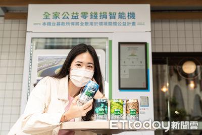 全家攜手黑松打造公益快閃店 齊柏林「看見台灣」汽水罐吸睛