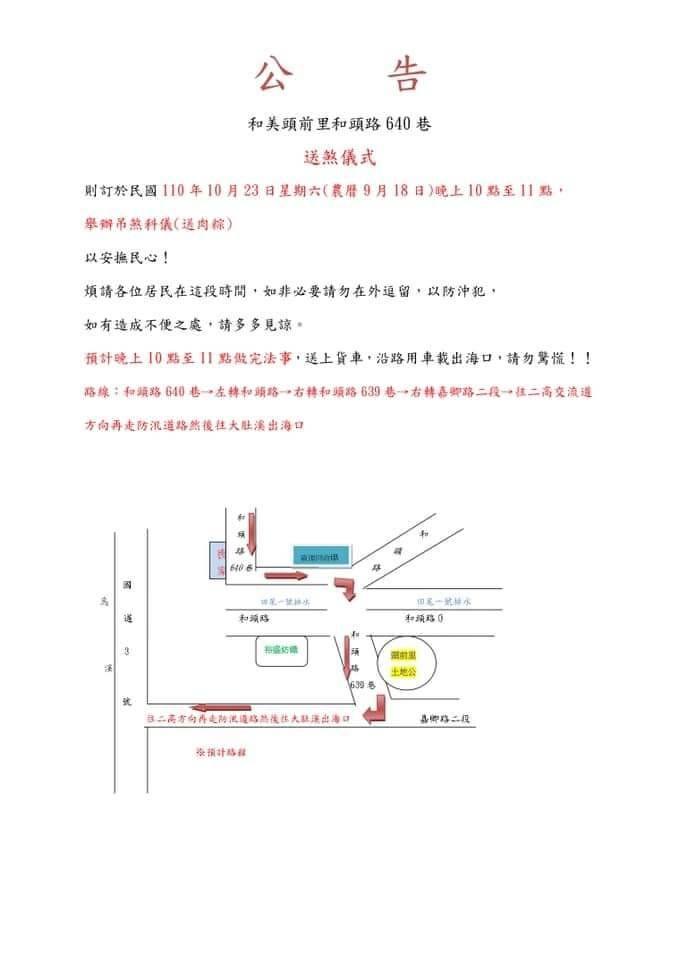[新聞] 快訊/彰化週六晚上「送肉粽」儀式 路線