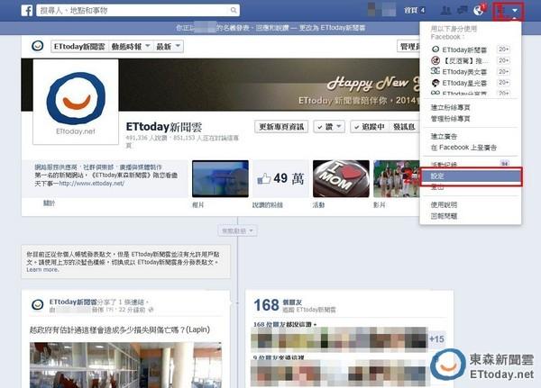 不要再@我了!4步驟解決FB惡意廣告標註