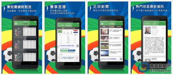 ETtoday,東森新聞雲,全民瘋足球,大足球,ET足球瘋,世足賽,app