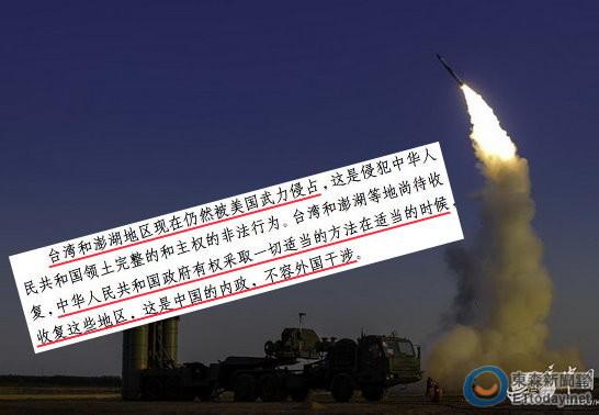 宣稱台灣被美武力侵占 中共要聯合國認證「有權收復」