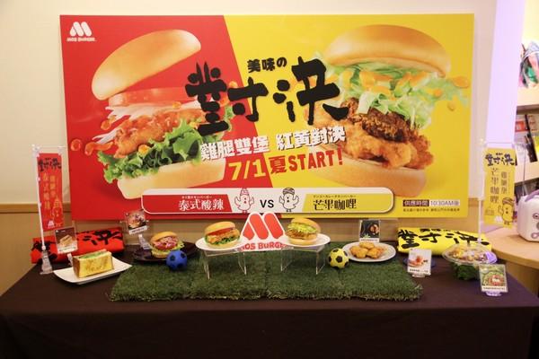 摩斯漢堡搭世足熱推新品PK賽,人氣雞腿堡享買1送1。(圖/業者提供)