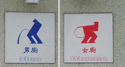世界各國廁所標誌,台灣代表好藝術哩