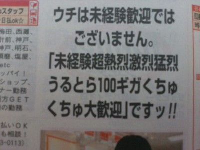 日本超瞎求才廣告,徵得到員工我跪了