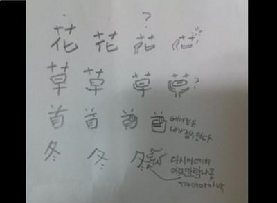 南韓人學寫漢字,根本變成看圖說故事
