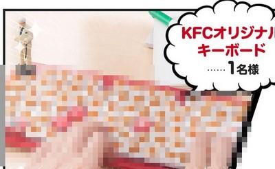 KFC爺爺慶生炸雞鍵盤..最好有人懂啦