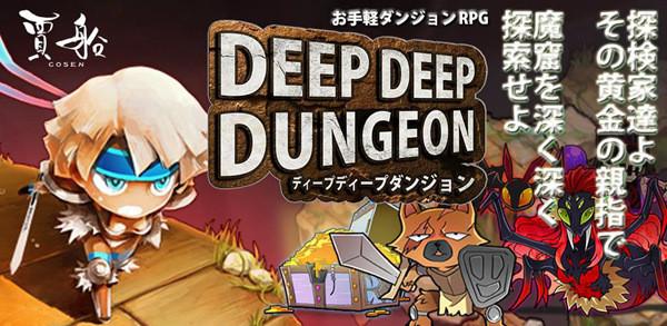 Deep Deep Dungeon