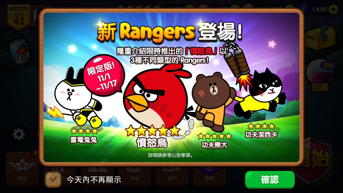 《LINE Rangers》11月新寵物
