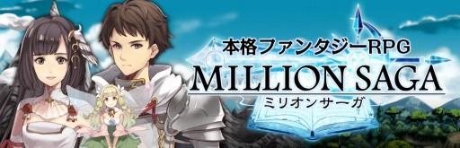 Million Saga