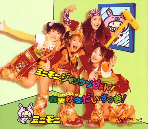 Image result for ミニモニ ミニモニ ジャンケン ぴょん
