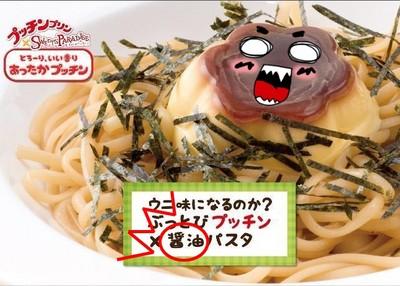 日本人學壞了!試試布丁+義大利麵?