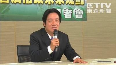賴清德:林欽榮與南鐵案無關