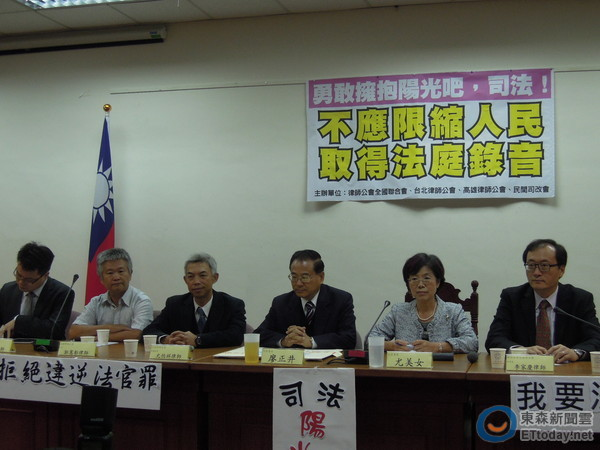 立委2日召開「不應限縮人民取得法庭錄音記者會」。(圖/記者賴于榛攝)