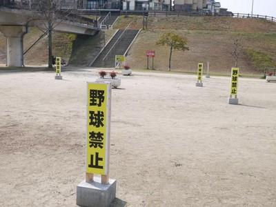 公園禁野球標語,照守備位置擺的吧?