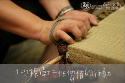 泉興榻榻米 手作溫度的技藝傳承