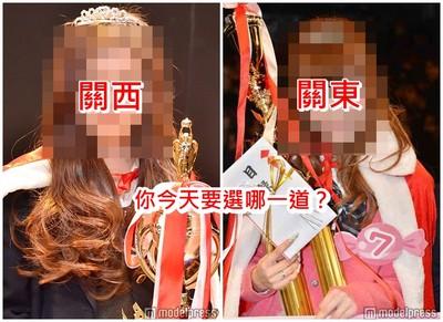 日本東西最美高中妹PK,今天選都擠?