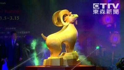 台灣燈會主燈如「卡陰羊」 民俗專家:國運恐天翻地覆