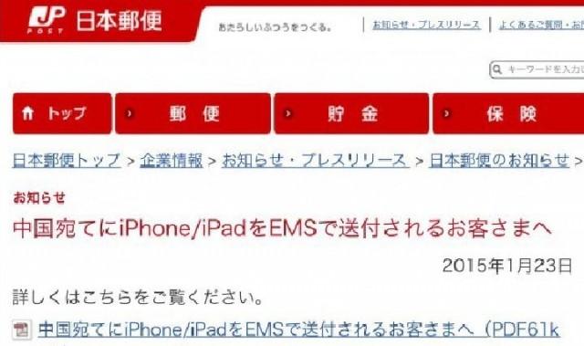 郵便 日本