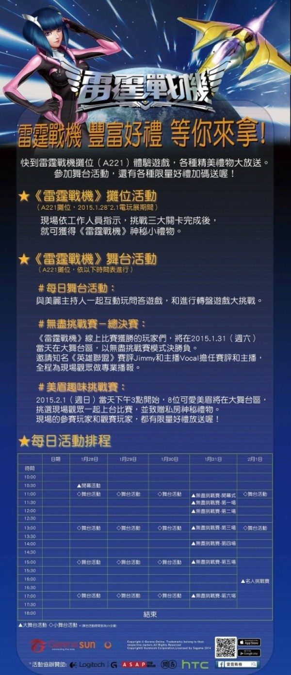 《雷霆戰機》台北國際電玩展熱情登場
