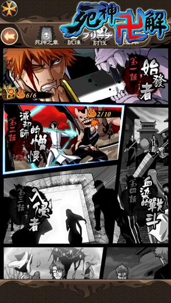 「死神」漫畫 《死神卍解》現屍魂界之戰