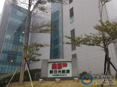 新日光規劃YieldCo公司香港掛牌