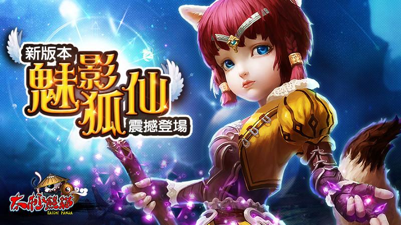 《太極熊貓》改版 超人氣魅影狐仙萌翻全場