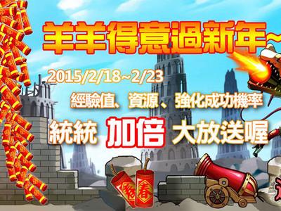 華義經典遊戲 「義」起來拜年