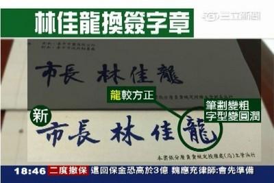 林佳龍換新章=兩萬份文件被迫銷毀 公務員:自找麻煩