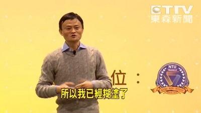 台灣青年最大特質? 馬雲:「彬彬有禮」成致勝關鍵