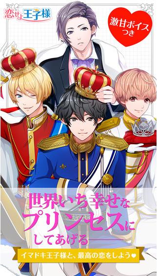戀愛模擬《戀せよ王子様》 墜入愛河的王子