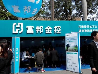 富邦壽投資 投資台灣基礎設施