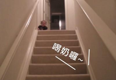 聽到要喝奶,寶寶從二樓咚咚咚滑下來
