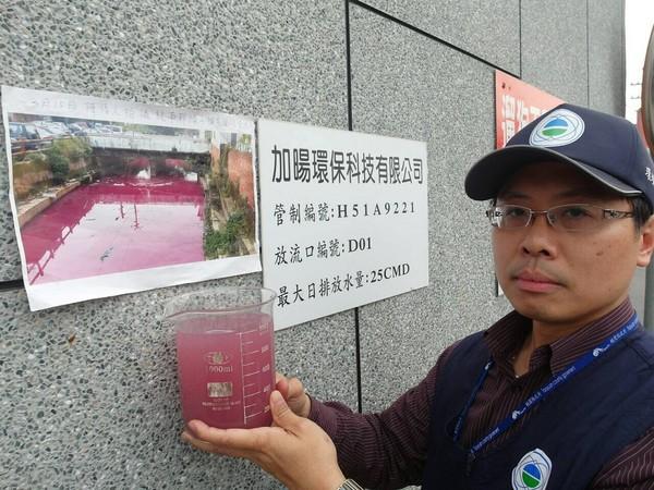 即/平鎮「紫色河」元凶抓到了 加暘環保公司勒令停工