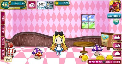 《愛麗絲與不可思議的房間》跑入夢境中