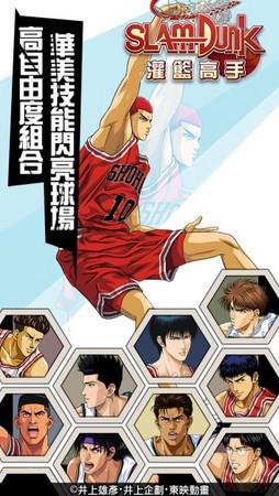 《灌籃高手》首款正版遊戲雙本版正式上市