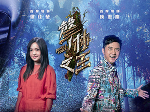 聲林之王Jungle Voice