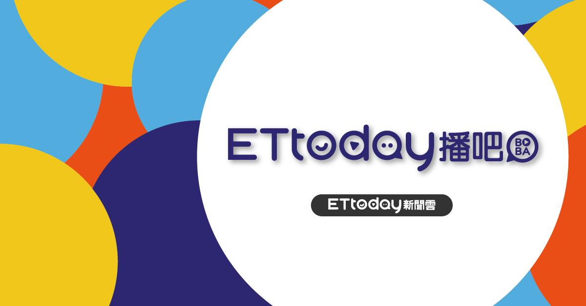 播吧BOBA | ETtoday新聞雲